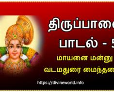 திருப்பாவை பாடல் 5 மாயனை மன்னு வடமதுரை மைந்தனை - Tiruppavvai Padal 5 - Maayanai mannu vada madhurai
