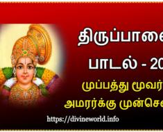 திருப்பாவை பாடல் 20 முப்பத்து மூவர் அமரர்க்கு முன்சென்று - Tiruppavvai Padal 20 Muppaththu moovar