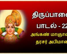 திருப்பாவை பாடல் 22 அங்கண் மாஞாலத் தரசர் அபிமான Tiruppavvai padal 22 Ankan maa nyaalaththu arasar