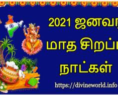 ஜனவரி மாத சிறப்பு நாட்கள் 2021