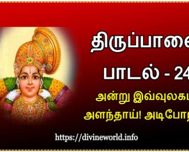 திருப்பாவை பாடல் 24 அன்று இவ்வுலகம் அளந்தாய்! அடிபோற்றி Tiruppavvai Padal 24 Anru iv ulagam alandha
