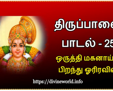 திருப்பாவை பாடல் 25 ஒருத்தி மகனாய்ப் பிறந்து ஓரிரவில் Tiruppavvai Padal 25 Oruththi maganaay pirand