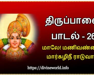 திருப்பாவை பாடல் 26 மாலே! மணிவண்ணா! மார்கழிநீ ராடுவான் Thiruppavvai Padal 26 Maale! Manivannaa! Maar