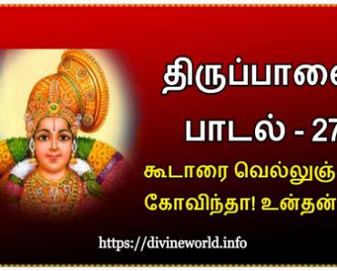 திருப்பாவை பாடல் 27 கூடாரை வெல்லுஞ்சீர்க் கோவிந்தா! உன்தன்னை Tiruppavai Padal 27 Koodaarai vellum