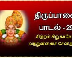 திருப்பாவை பாடல் 29 சிற்றம் சிறுகாலே வந்துன்னைச் சேவித்துன் Tiruppavvai Padal 29 Sitram siru kaale