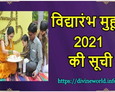 विद्यारंभ मुहूर्त 2021 की सूची