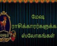 மேஷ ராசிக்காரர்களுக்கான ஸ்லோகம்