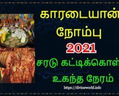 காரடையான் நோம்பு 2021 - சரடு கட்டிக்கொள்ள உகந்த நேரம்