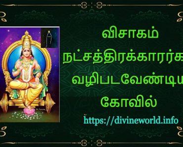 விசாகம் நட்சத்திரத்தில் பிறந்தவர்கள் வழிபடவேண்டிய கோவில்