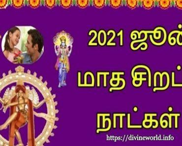 ஜூன் மாத சிறப்பு நாட்கள் 2021