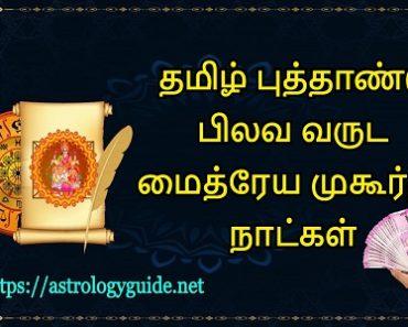 தமிழ் புத்தாண்டு பிலவ வருட மைத்ரேய முகூர்த்த நாட்கள் - 2021 -2022