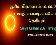 சூரிய கிரகணம் 10. 06. 2021 - எங்கு, எப்படி, எப்போது தெரியும் - Surya Grahan 2021 Timings