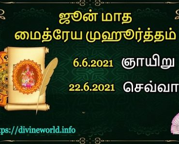 ஜூன் மாத மைத்ரேய முஹூர்த்தம். உங்கள் கடன்கள் அடைய சிறந்த ஜோதிட வழி