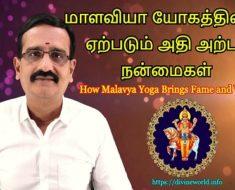 மாளவியா யோகத்தினால் ஏற்படும் அதி அற்புத நன்மைகள் - How Malavya Yoga Brings Fame and Wealth