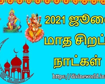 ஜூலை மாத சிறப்பு நாட்கள் 2021