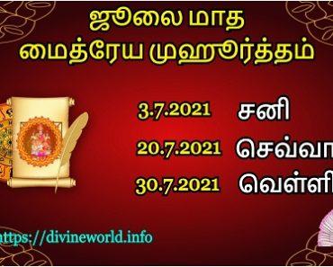 ஜூலை மாத மைத்ரேய முஹூர்த்தம். உங்கள் கடன்கள் அடைய சிறந்த ஜோதிட வழி