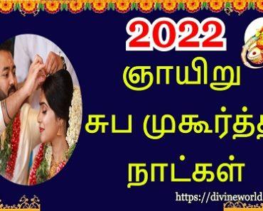 2022 ஞாயிறு சுப முகூர்த்த நாட்கள்