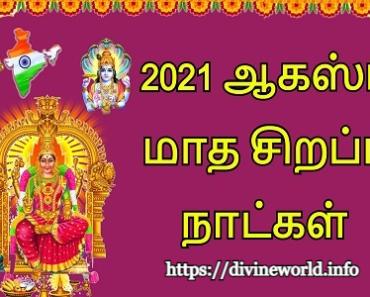 ஆகஸ்ட் மாத சிறப்பு நாட்கள் 2021